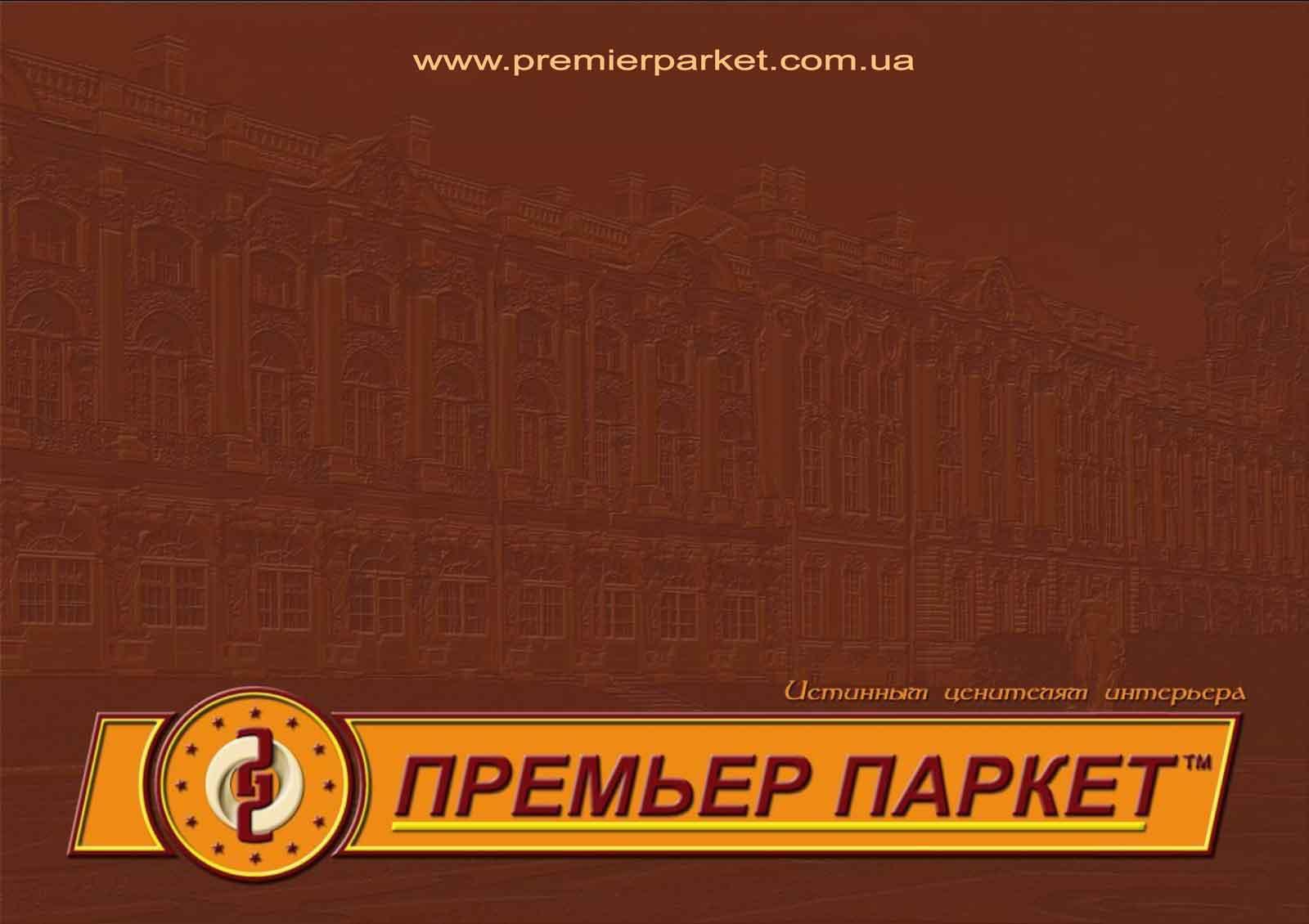 premierparket_1-(2)_каталог-11